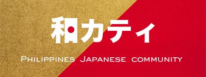 フィリピン日本人コミュニティ~和カティ~
